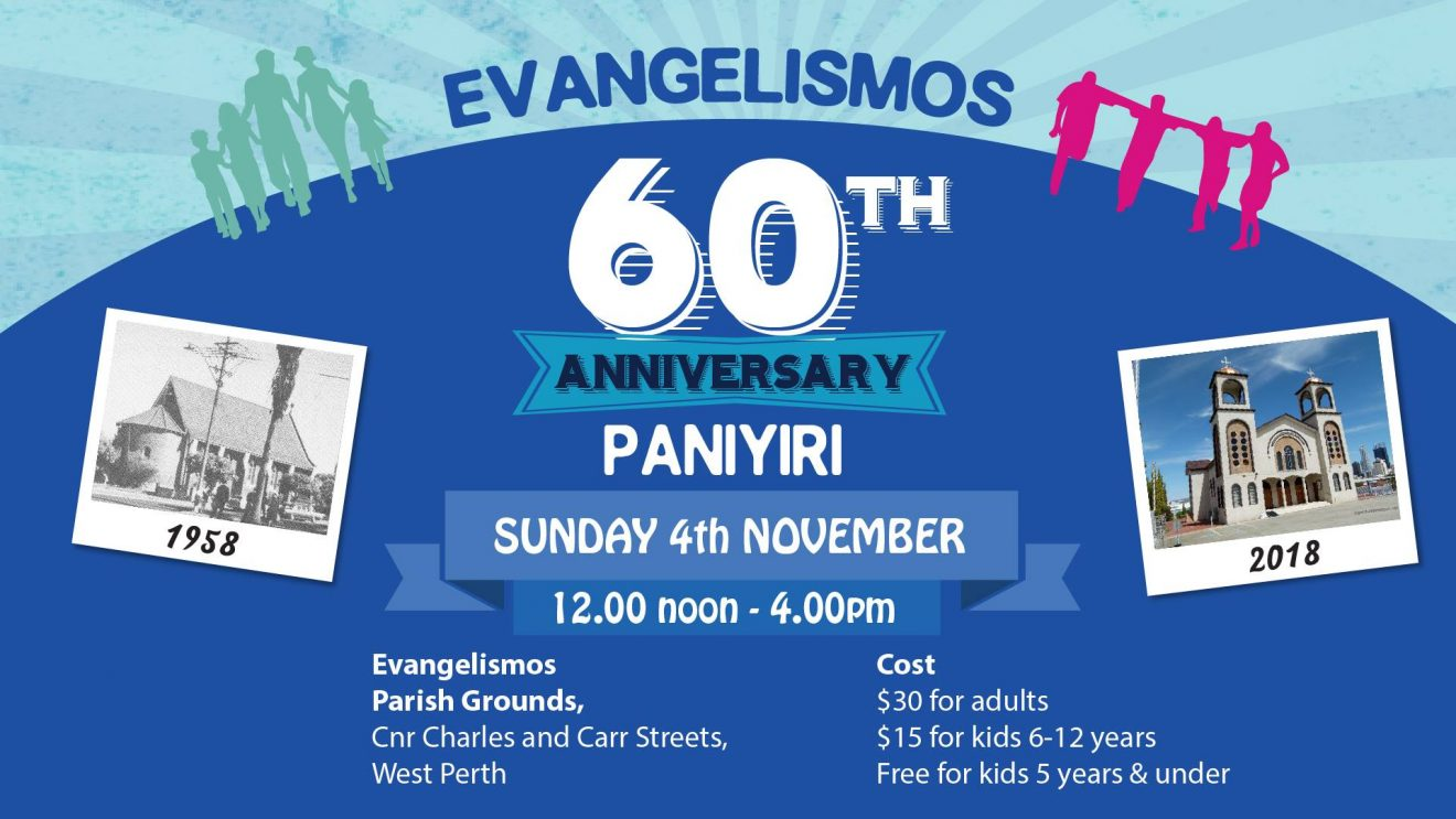 Evangelismos is celebrating it's 60th Anniversary Paniyiri